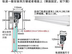 德恩科125,150自动门电机轨道尺寸