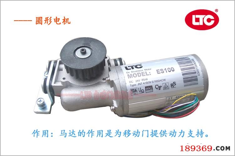 ltc感应自动门电机