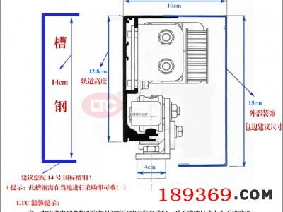 LTC125自动门电机轨道尺寸图