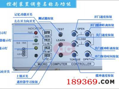 ltc120自动门控制器调试说明