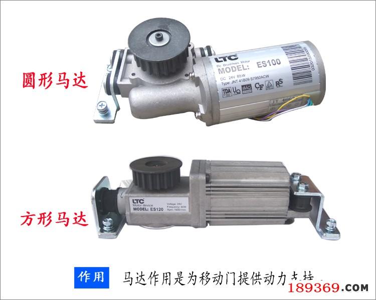 ltces100自动门电机配件