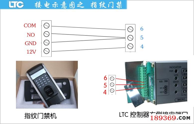ltc自动门机接指纹机接线图