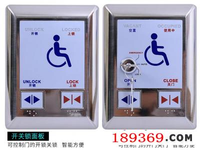 残疾人卫生间自动门