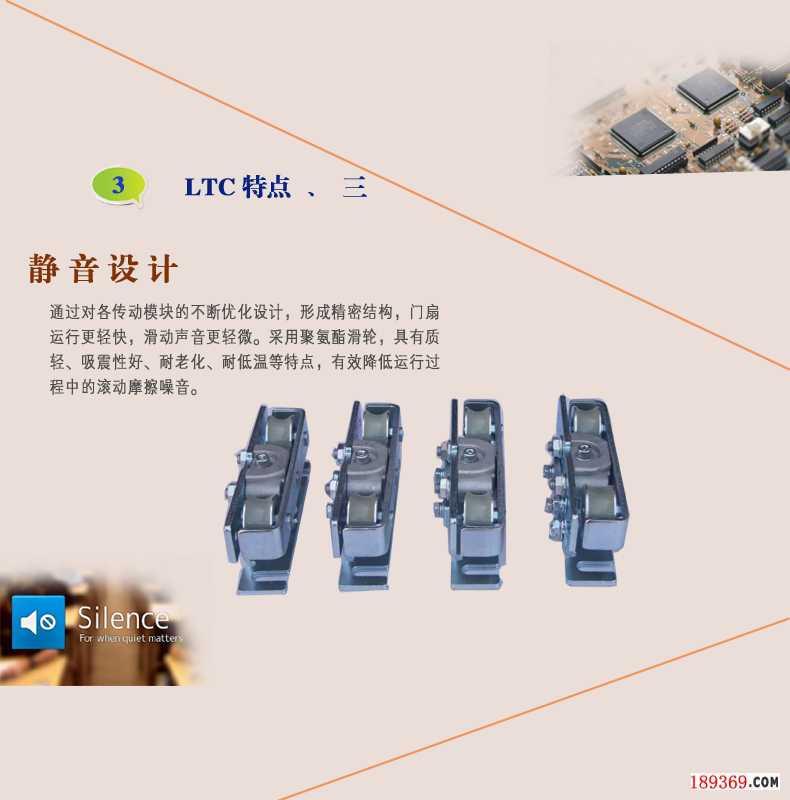 LTC自动门电机