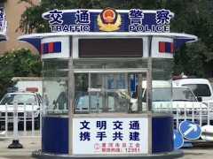 交通警察岗亭 高速警察设计方案和用途  郑州同创岗亭厂家