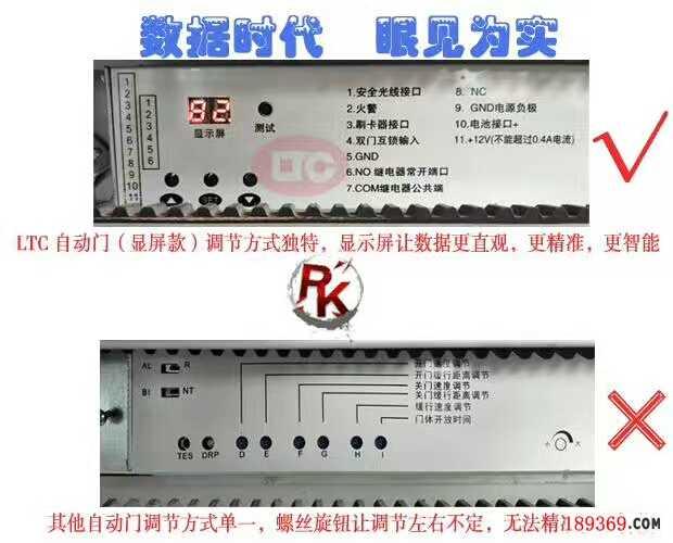 LTC自动门控制器蜂鸣器报警说明