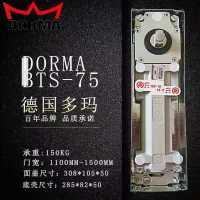 dormabts75地弹簧
