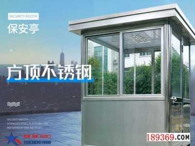 郑州 不锈钢岗亭_优选【河南同创】专业岗亭生产厂家