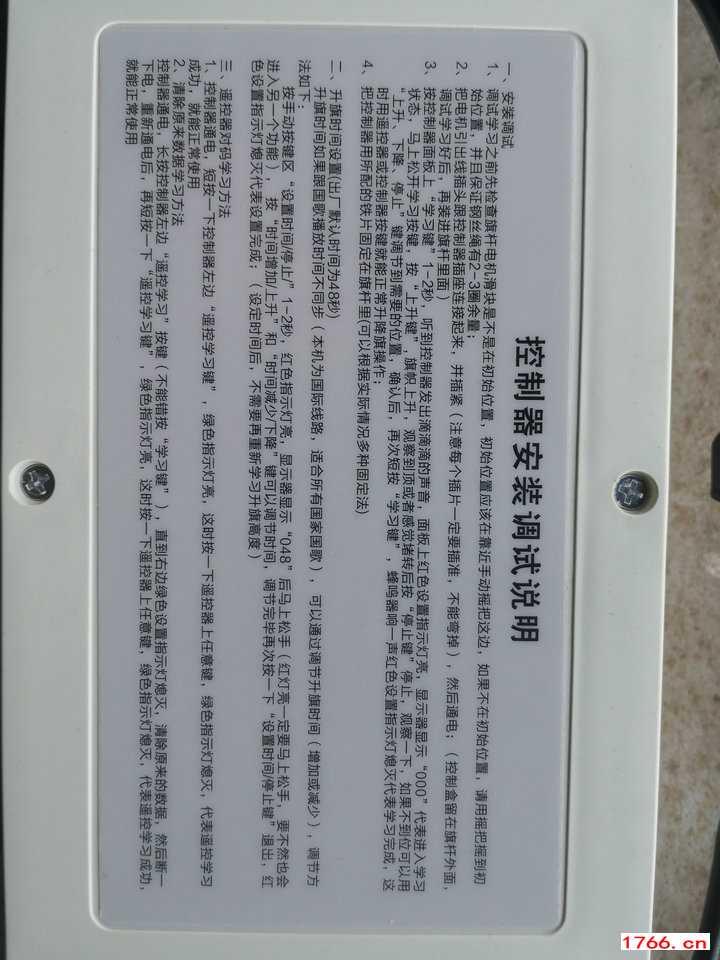 yfu旗杆电机