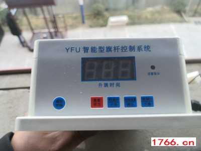 yfu电动旗杆安装调试说明书,yfu电动旗杆控制器