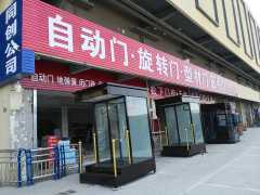 郑州同创岗亭生产厂家