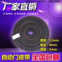 自动感应门皮带,ltc电动门电机配件