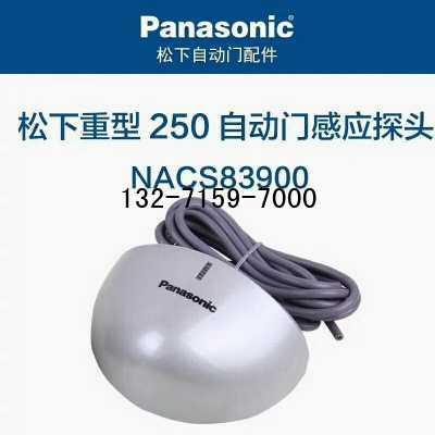NACS88438K,松下锐帝,120/150自动门机