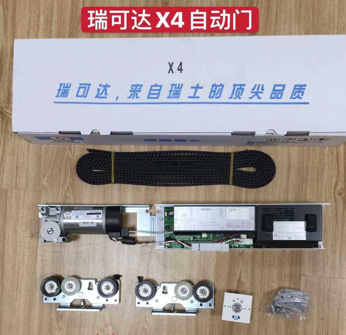 瑞可达x4自动感应门电机