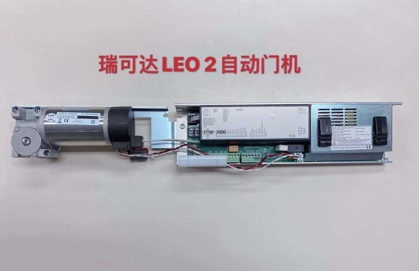瑞可达leo2自动门机